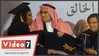 الأمير طلال بن عبد العزيز يكرم الطلاب المتفوقين بالجامعة العربية المفتوحة