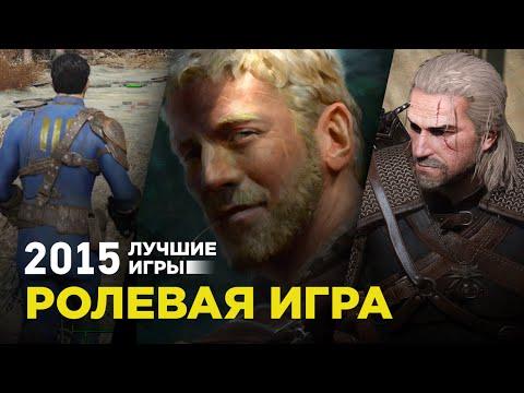 Лучшие игры 2015: Ролевая игра