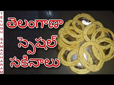 Telangana Special Sakinalu || Sankranti Sakinalu || Telangana Pindi Vantalu