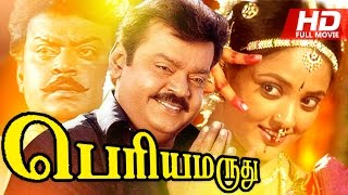 Tamil Full Movie | Periya Marudhu | Ft. Vijayakanth, Ranjitha, Pragathi