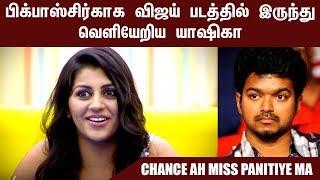 Big boss Yashika Missed vijay film Direction | News Today Tamilnadu Live | Cini news Today
