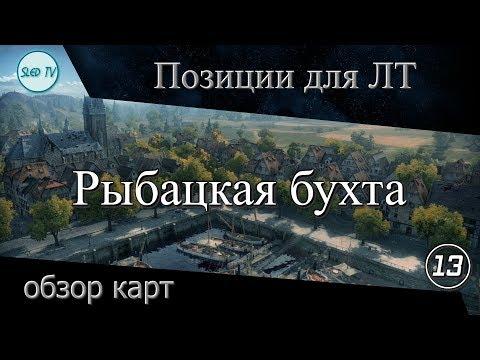 Позиции для ЛТ. Рыбацкая бухта.