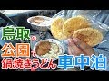 鳥取の公園で車中泊 & 運転席で鍋焼きうどん?とそばを作る!