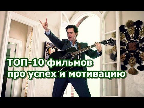 ТОП-10 фильмов про успех и мотивацию