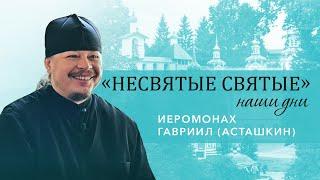 Иеромонах Гавриил (Асташкин) - о выборе монашеского пути, военной службе и жизни со старцами