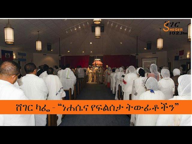 Sheger Cfe - August And Filseta Fasting