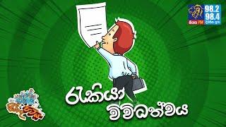 JINTHU PITIYA | @Siyatha FM 03 09 2021