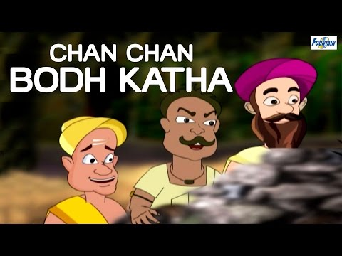 Chan Chan  Bodh Katha | Marathi Animated Story For Children video
