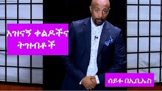 Seifu on EBS: አዝናኝ ቀልዶችና ትዝብቶች ታህሳስ 15 2011 ዓ.ም
