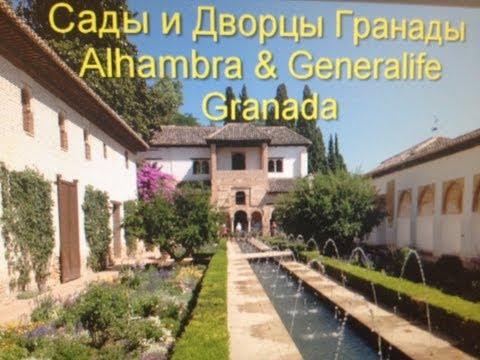 Alhambra & Generalife /Альгамбра и Хенералиф Granada
