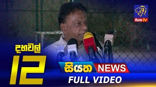 Siyatha News | 12.00 PM | 05 - 04 - 2021