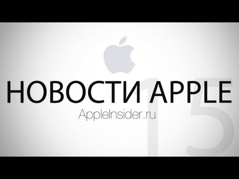 Новости Apple, 15-й выпуск: WWDC 2013, iOS 7, iPhone 5S в июне