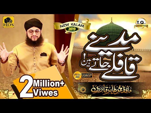 New Ramzan 2019 Naat - Madine Qafly Jaty Hain - Hafiz Tahir Qadri thumbnail