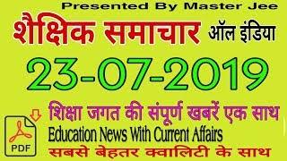 शैक्षिक समाचार पत्र 23-07-2019