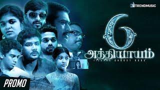 6 Athiyayam | Tamil Horror Anthology | Promo #1 | TrendMusic