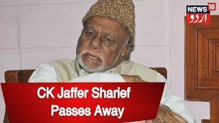 Former Union Minister CK Jaffer Sharief Passes Away In Bangalore