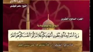 سورة النجم بصوت ماهر المعيقلي مع معاني الكلمات An-Najm