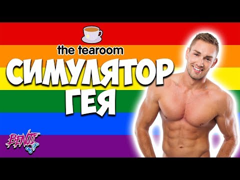 18+ Обзор на игру The Tearoom. Симулятор гея