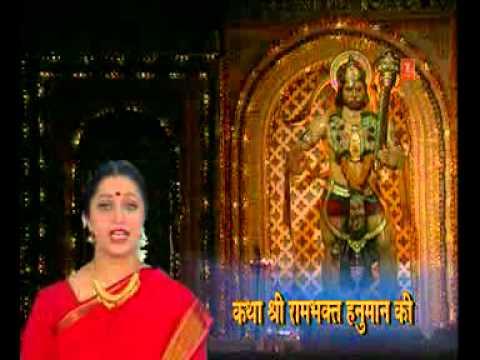 Katha Shri Ram Bhakt Hanuman Ki - Ramji Ka Vachan ! video
