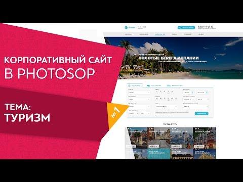 Web design с нуля  Сайт туристического агенства  Урок 1