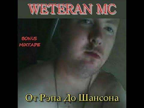 WETERAN MC - От Рэпа До Шансона (альбом)