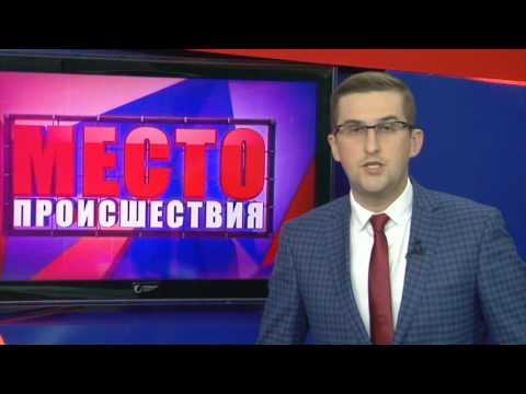 """""""Место происшествия"""" выпуск 05.09.2016"""