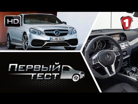 Тест Mercedes E-Class 2013 и E63 AMG