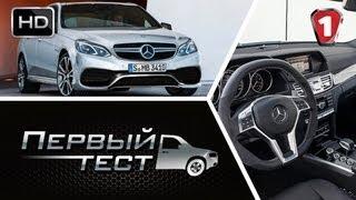 """Mercedes E-Class 2013 и E63 AMG. """"Первый тест"""" (HD). (УКР)"""