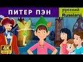 Питер Пен - сказки на ночь - дюймовочка - 4K UHD - русские сказки