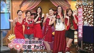 2004.12.21康熙來了完整版(第四季第53集) 姐姐妹妹站起來-徐熙媛、范曉萱、Makiyo、吳佩慈