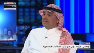 أيدكس.. موعد دولي مع جديد الصناعات العسكرية