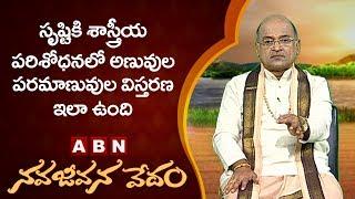 Garikapati Narasimha Rao About Expansion Of Atoms And Nucleus | Navajeevana Vedam