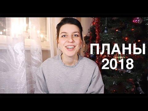 СПИСОК ВАЖНЫХ ДЕЛ НА НАЧАЛО 2018 ГОДА
