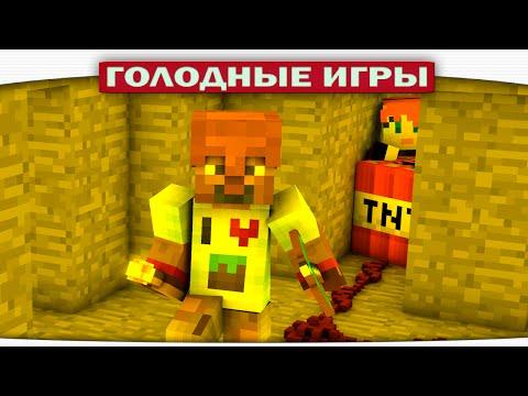 ч.84 - ДИЛЛЕРОН Подрывник!!!! - Minecraft Голодные игры