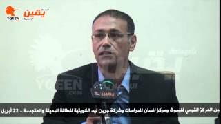 يقين | توقيع اتفاقية تعاون بين المركز القومي للبحوث ومركز انسان للدراسات وشركة جرين ليد الكويتية