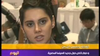 الممثلة ياسمين رئيس تتحدث عن دورها في فيلم