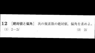 複素数の絶対値と偏角の求め方【高校数学Ⅲ】
