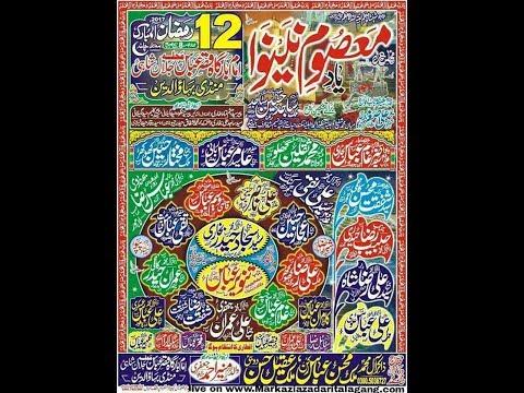 live majlis 12 ramzan 2017 bani zakir muhsin rukan mandi bahauddin