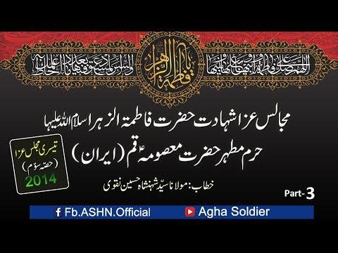 Majalis Aza Shahadat Hazrat Bibi Fatima sa (Harum-e-Muthar Hazrat Bibi Fatima Masuma qum, Iran)