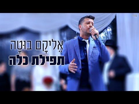 אליקם בוטה תפילת כלה שיר כניסה לחופה | Elikam Buta Tefilat Kallah Chuppa