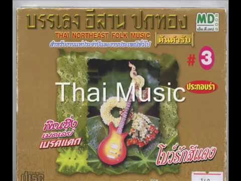 Instrumental Thai Music from Isaan Province .