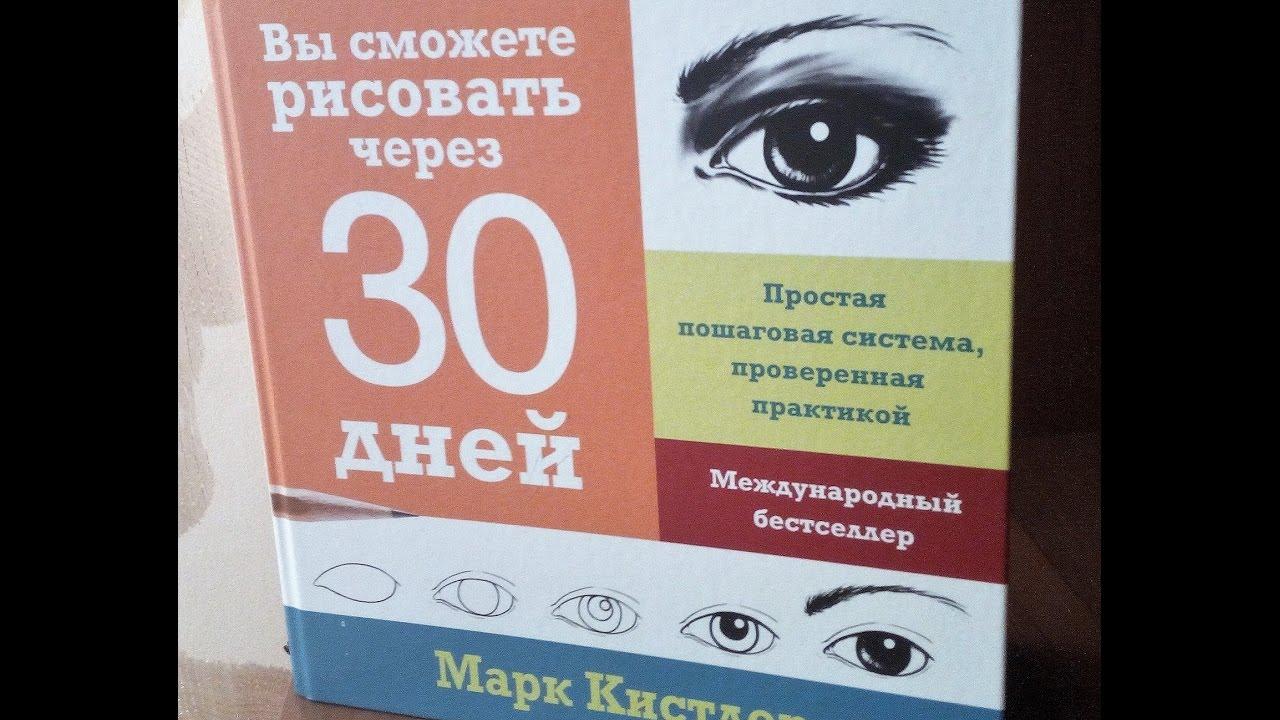 Книга рисовать за 30 дней марк кистлер