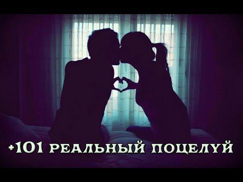 +101 поцелуй! (100 влюбленных)