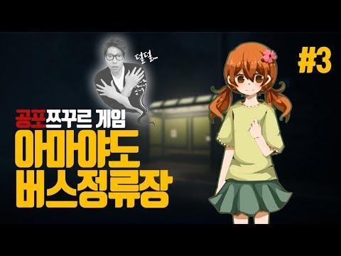 아마야도 버스정류장] 대도서관 공포 쯔구르 게임 3화