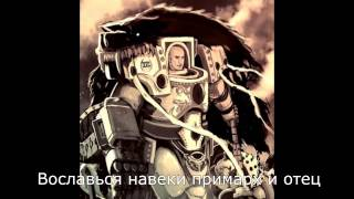 Hammer Of Faith. Анонс альбома Horus Heresy Vol.1