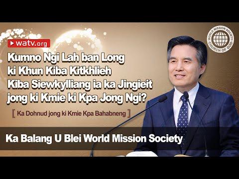 Ka Dohnud jong ki Kmie Kpa Bahabneng ▶U Ahnsahnghong, Ka Blei Ka Kmie