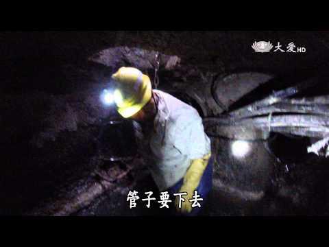 台灣-小人物大英雄-20150518 地下任務
