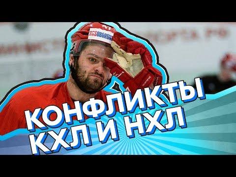 РАДУЛОВ, КОВАЛЬЧУК - топ-конфликтов КХЛ и НХЛ