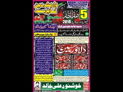 Live Majlis 5 Safar 2019 Khalid House Khalid Road Sheikhupura (www.Baabeaza.com)