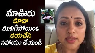 Anchor Suma kanakala Requesting Fans To Help Kerala people | kerala floods 2018 | Filmy looks